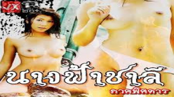 เย็ดแรง เย็ดหีไทย เจ็บหี หีสด หนังxxxไทย